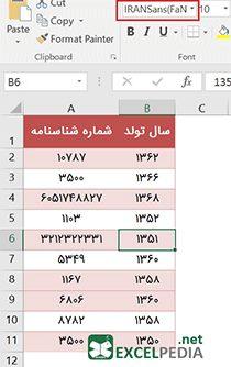 اعداد فارسی در اکسل - سلول