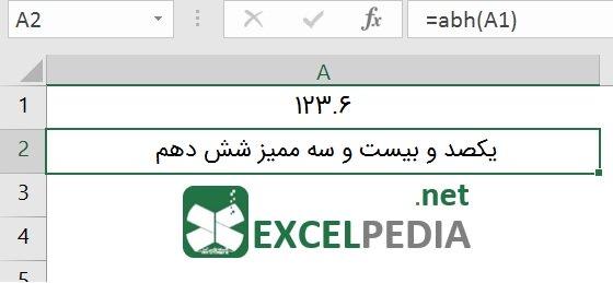 تبدیل عدد به حروف در اکسل - مثال