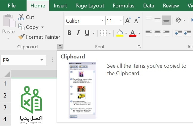 کپی و پیست - ترفند استفاده از Clipboard