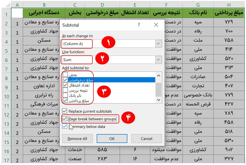 تعیین تنظیمات ابزار subtotal برای گروه بندی