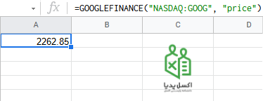 توابع گوگل شیت- استخراج قیمت فعلی سهام گوگل با استفاده از تابع GOOGLEFINANCE