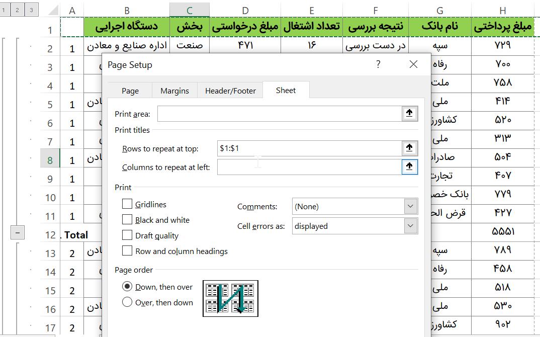 انجام تنظیمات پرینت برای صفحات تعیین شده برای پرینت تعداد ردیف دلخواه