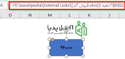 لینک Object به یک سلول از فایل خارجی