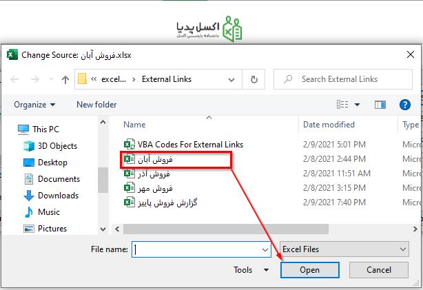 انتخاب مجدد فایل مرجع از پنجره Change Source