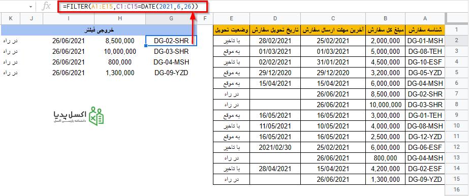فیلتر کردن سفارشات با تاریخ ارسال 26/06/2021
