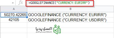 توابع گوگل شیت- نمایش نرخ تبدیل ارز با استفاده از تابع GOOGLEFINANCE