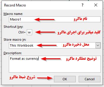 پنجره Record Macro