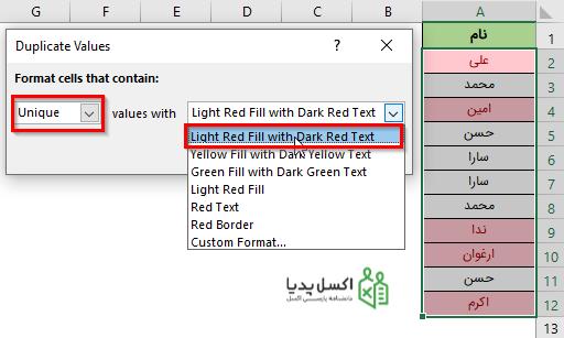 تنظیمات پنجره Duplicate Values برای تعیین مقادیر منحصر بفرد