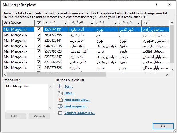 گام سوم، تعیین فایل داده های متغیر
