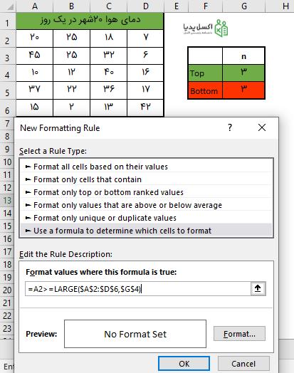 فرمول نویسی در Conditional Formatting