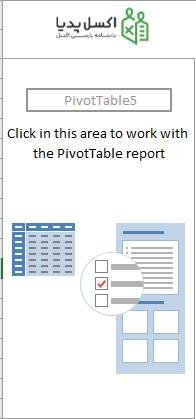 PivotTable خالی