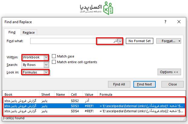 نمایش لینک های معیوب در ابزار Finde and Replace با جستجوی نام فایل