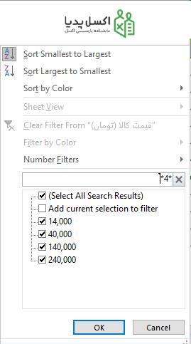 فیلتر کردن اعداد با استفاده از کاراکترهای Wildcard (جستجو پیشرفته در فیلتر)