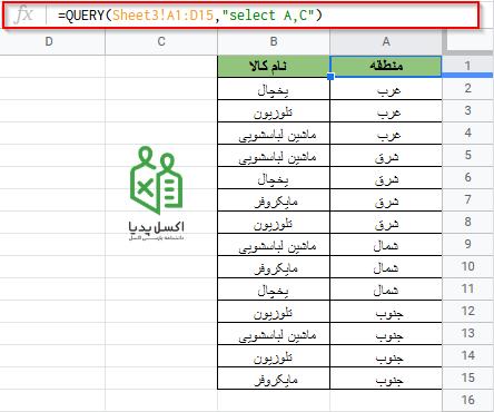انتخاب بخشی از اطلاعات یک محدوده با تابع QUERY