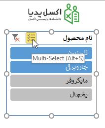 فعال کردن گزینه Multi Select جهت فیلتر چندین گزینه در Slicer