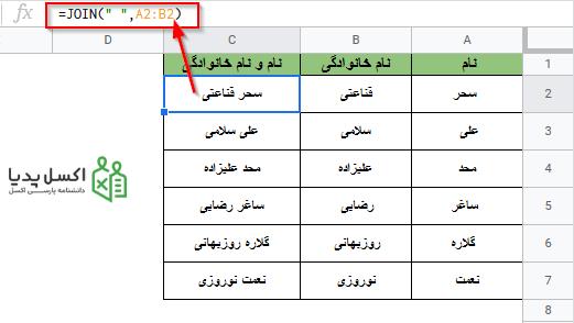 ترکیب مقادیر سلول ها با تابع JOIN گوگل شیت