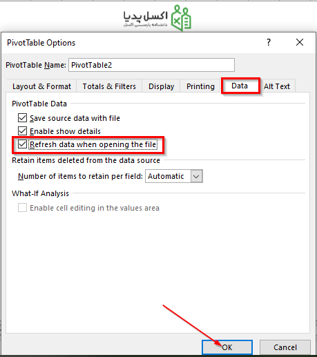 تنظیم بروزرسانی PivotTable به صورت خودکار پس از باز شدن فایل اکسل
