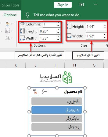 تغییر اندازه Slicer و باکس های Slicer بااستفاده از تب Slicer Tools Options