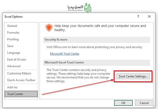 Trust Center در پنجره Excel Options