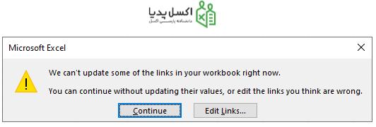پیغام نمایش داده در صورت نامعتبر بودن یا حذف شدن لینک ها