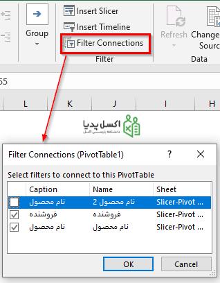 حذف ارتباط Slicer با Pivot Table