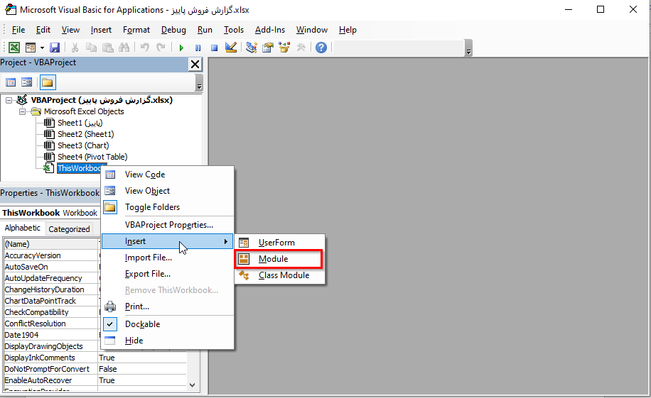 پنجره Visual Basic Editor