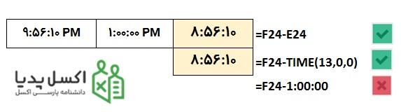 محاسبه اختلاف زمان (محاسبه اختلاف زمان)