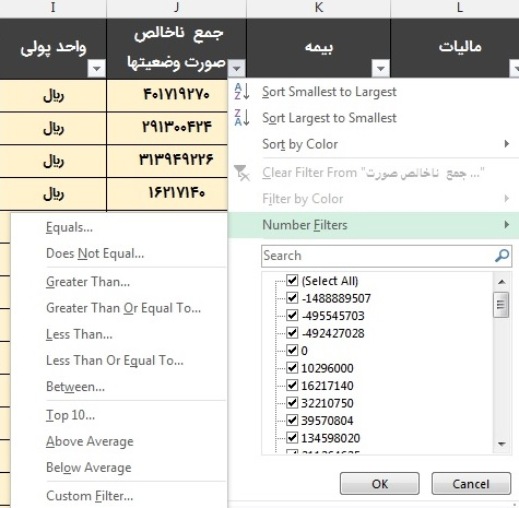 فیلتر کردن در اکسل - فیلتر اعداد