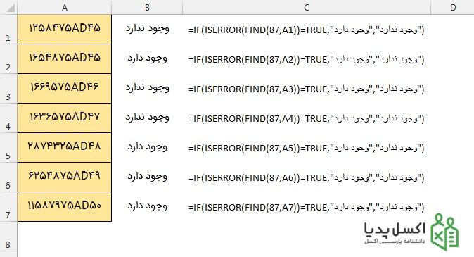 تابع find در اکسل - ترکیب تابع Find با If و Iserror