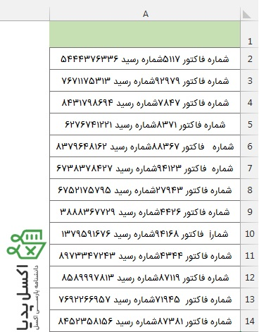 جدا کردن عدد از متن