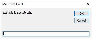 دریافت نام کاربری با استفاده از تابع InputBox در اکسل