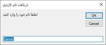 دریافت اطلاعات از کاربر با جزئیات بیشتری از تابع InputBox
