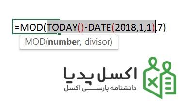 باقیمانده تقسیم تعداد روز به 7