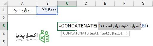 نحوه وصل کردن داده ها به هم با Concatenate