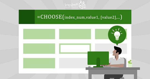 تابع choose در اکسل