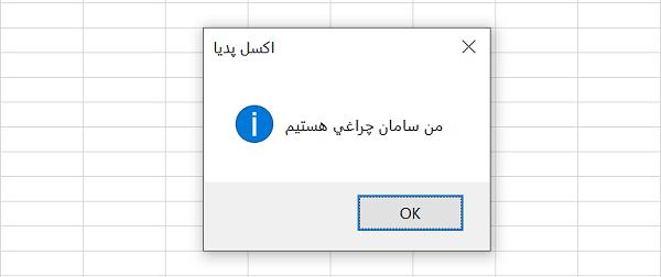 پنجره نمایش داده شده توسط کد Msgbox