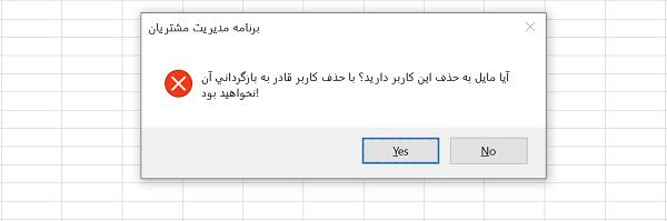 بررسی دکمه انتخاب شده در تابع Msgbox