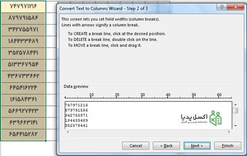 ابزار Text to Column اکسل - تفکیک داده ها با اندازه متغیر