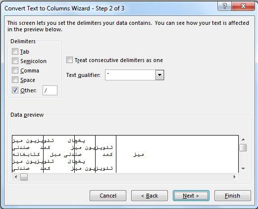 تفکیک متن در سلول- تعیین جدا کننده داده ها