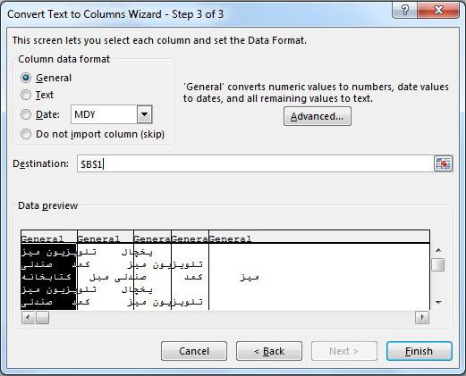 تعیین مقصد داده های تفکیک شده و فرمت آنها