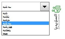 نمونه لیست فروریز ComboBox