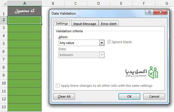 جلوگیری از ثبت داده تکراری