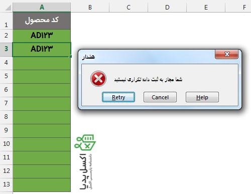 نمایش پیام هشدار در صورت ثبت داده تکراری