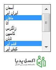 نمونه لیست باکس ListBox