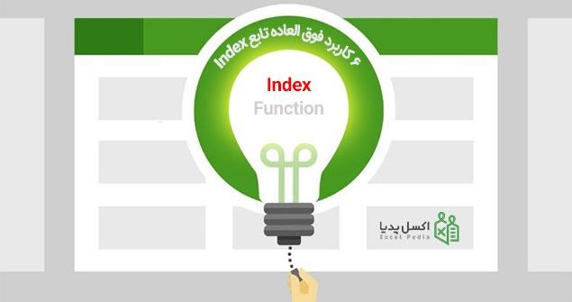 کاربرد تابع Index