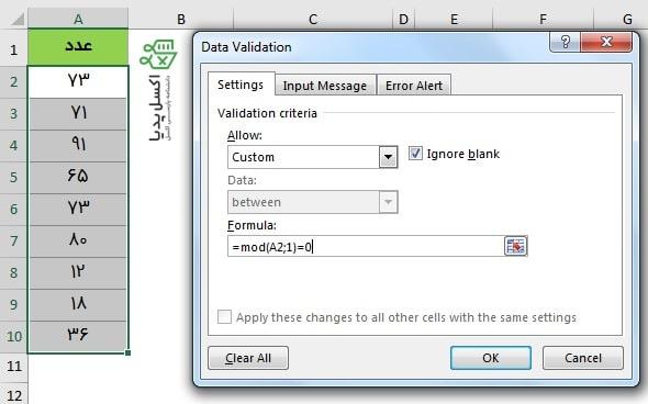 جلوگیری از ثبت داده اعشاری در اکسل