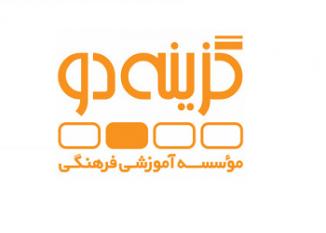 logo gozine 2