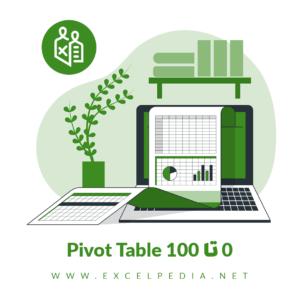 آموزش pivot table