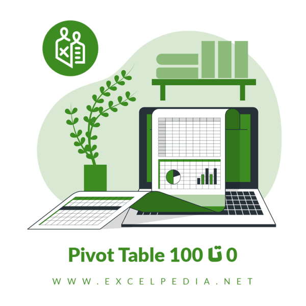 آموزش pivot table