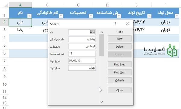 نمایش داده های ثبت شده در ابزار Form
